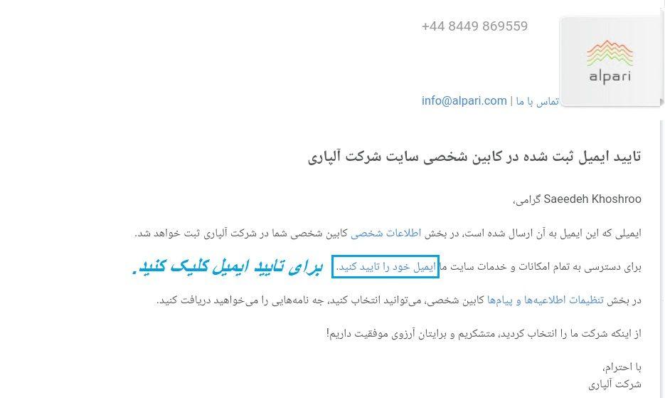 تایید حساب کاربری در بروکر آلپاری