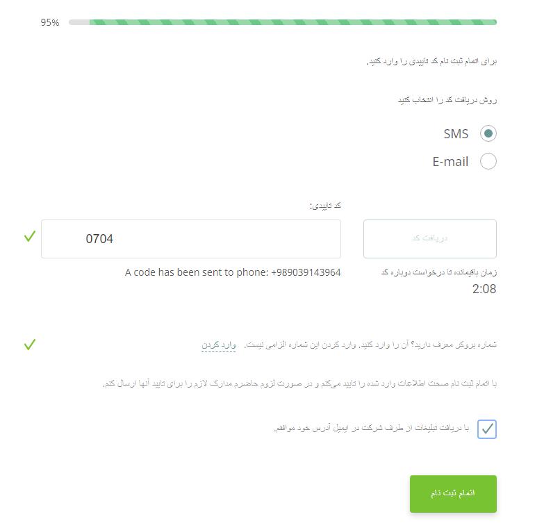 تکمیل فرم افتتاح حساب در بروکر آلپاری