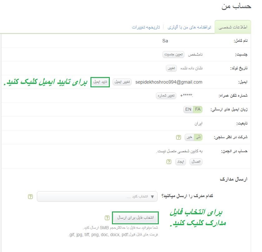 حساب کاربری در بروکر آلپاری