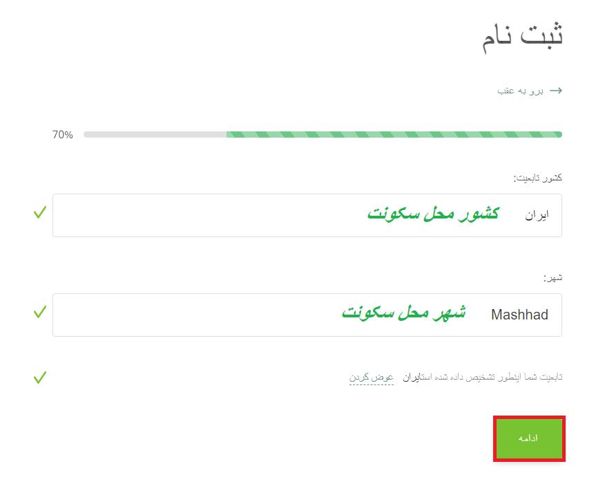 راهنمایی تکمیل فرم افتتاح حساب در بروکر آلپاری