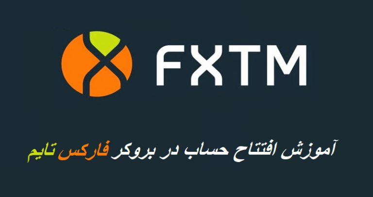 افتتاح حساب در بروکر فارکس تایم (FXTM)