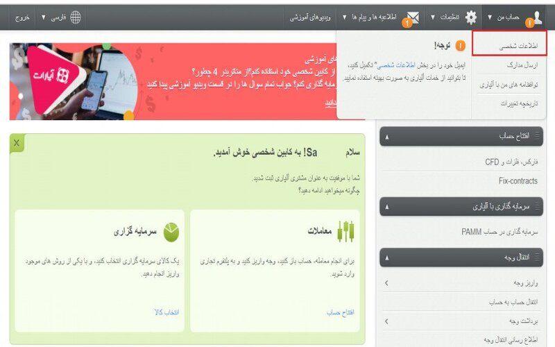 وریفای حساب در بروکر آلپاری
