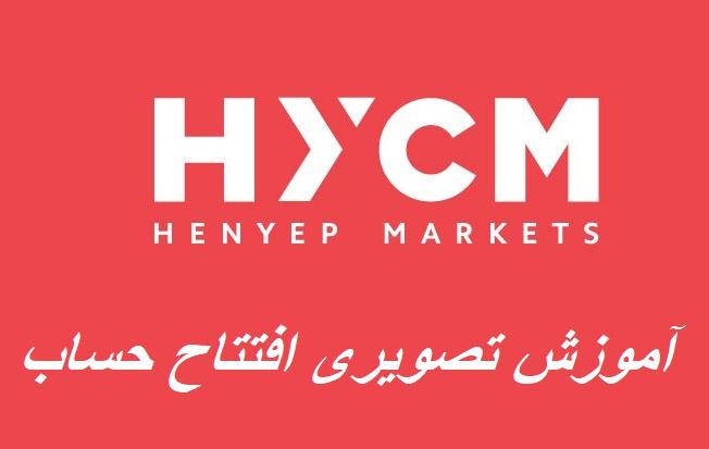 افتتاح حساب بروکر HYCM