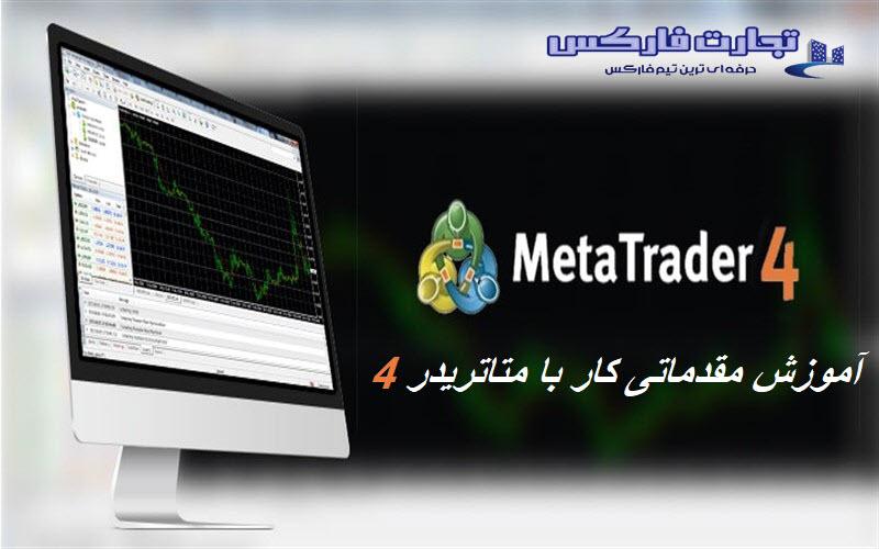 متاتریدر MetaTrader