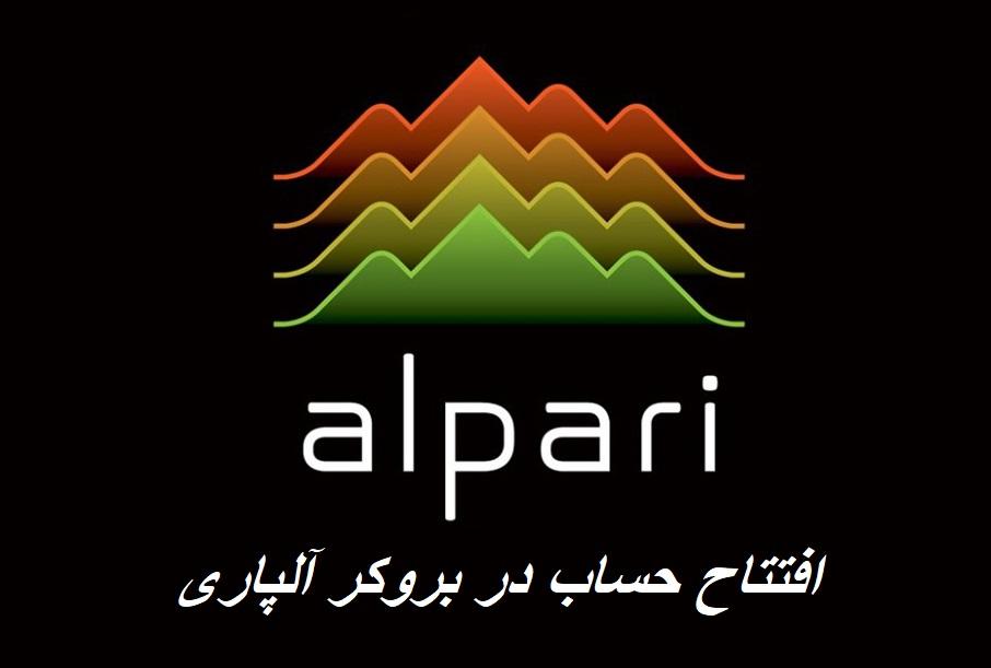 افتتاح حساب در بروکر آلپاری