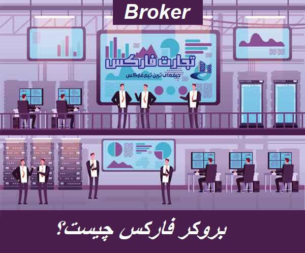 بروکر broker