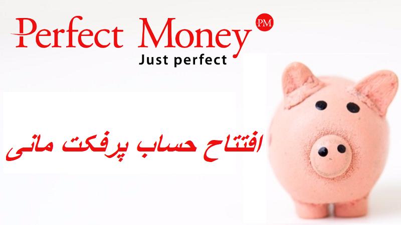 افتتاح حساب پرفکت مانی Perfect Money