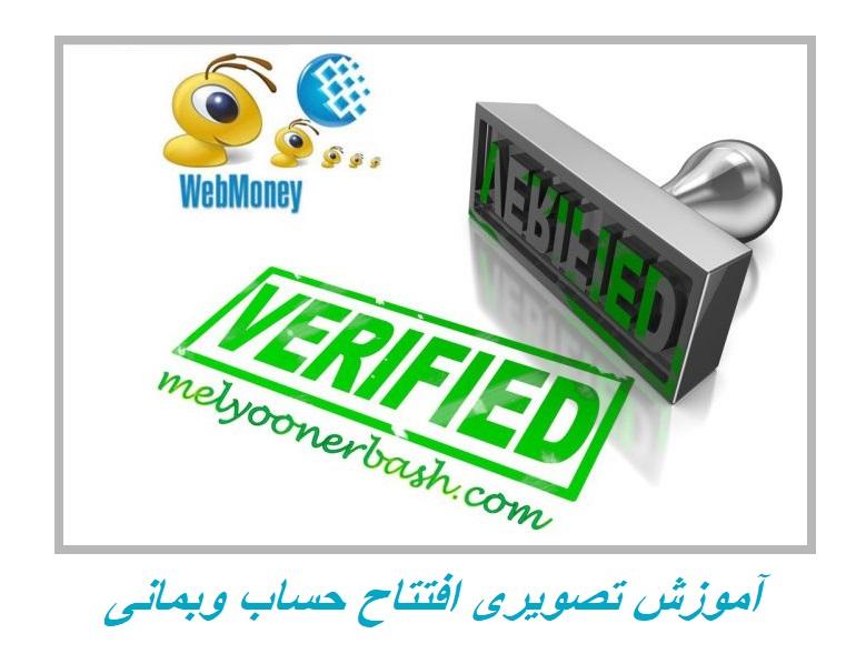افتتاح حساب وبمانی