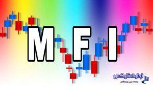 اندیکاتور MFI