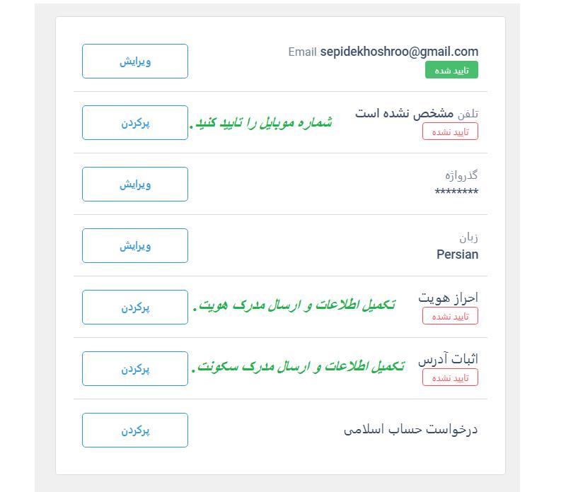 تایید موبایل در لایت فارکس