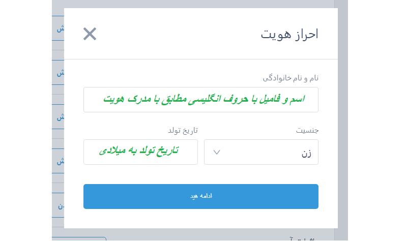 احراز هویت در Liteforex