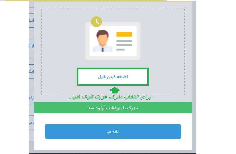 تایید آدرس در Liteforex
