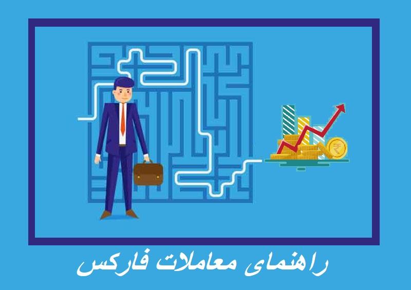 راهنمای معاملات فارکس