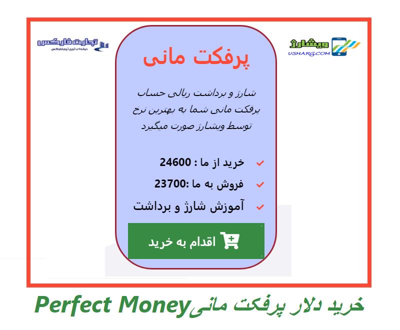 خرید دلار پرفکت مانی (Perfect Money)