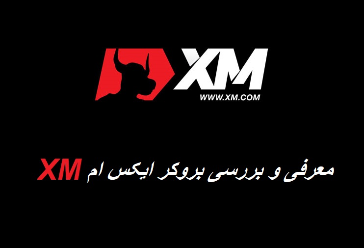 بروکر ایکس ام XM