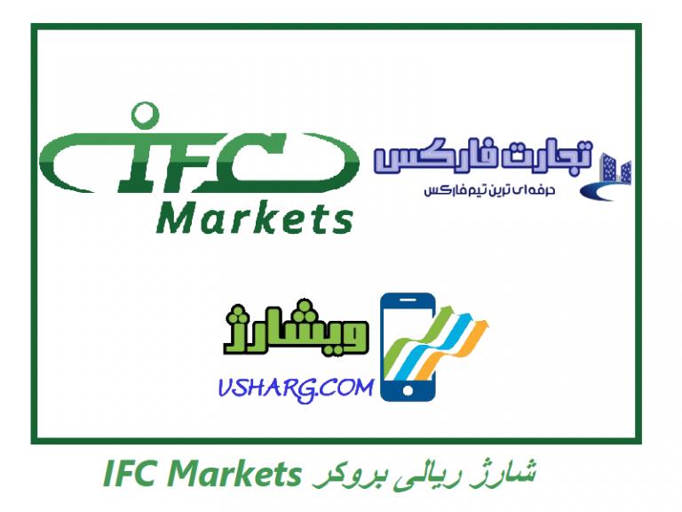 شارژ ریالی بروکر IFC Markets