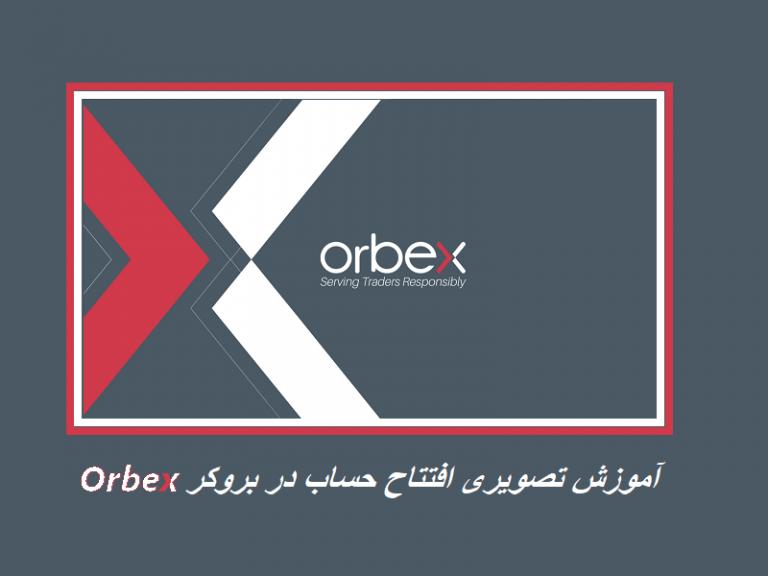 افتتاح حساب در بروکر Orbex