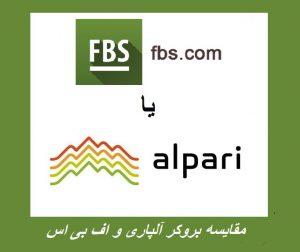 مقایسه بروکر آلپاری (Alpari) و بروکر اف بی اس (FBS)