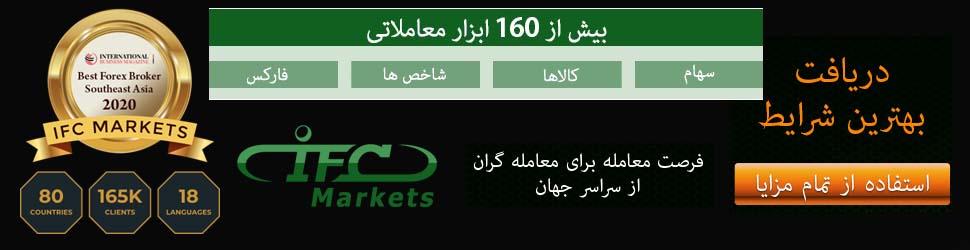 ّبروکر فارکس ifc markets