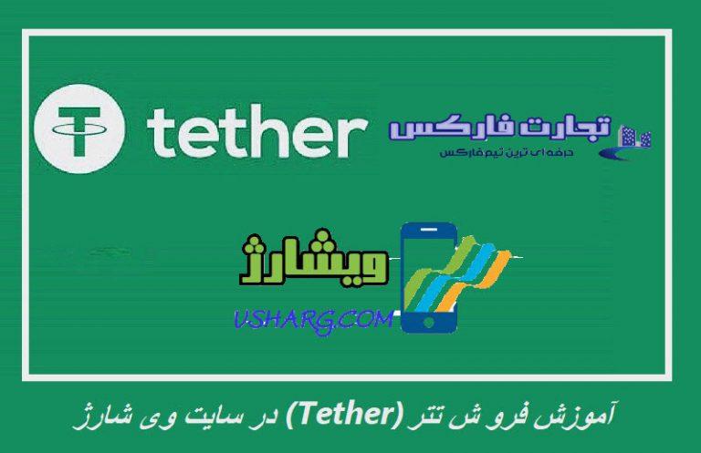 فروش تتر (Tether)