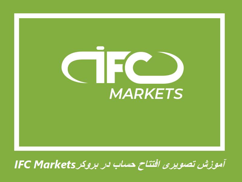افتتاح حساب در بروکر IFC Markets