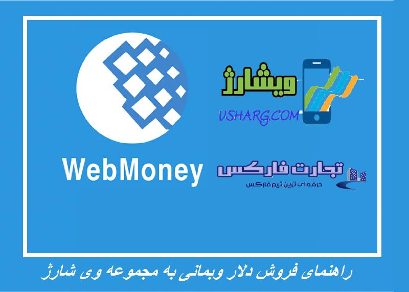 webmoney وبمانی