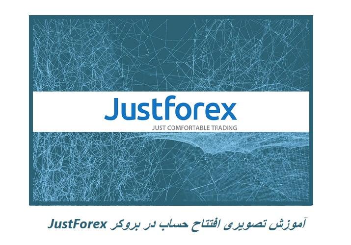 افتتاح حساب در بروکر JustForex