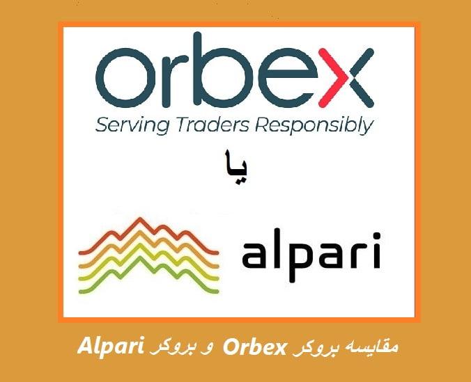 مقایسه بروکر Orbex و بروکر Alpari