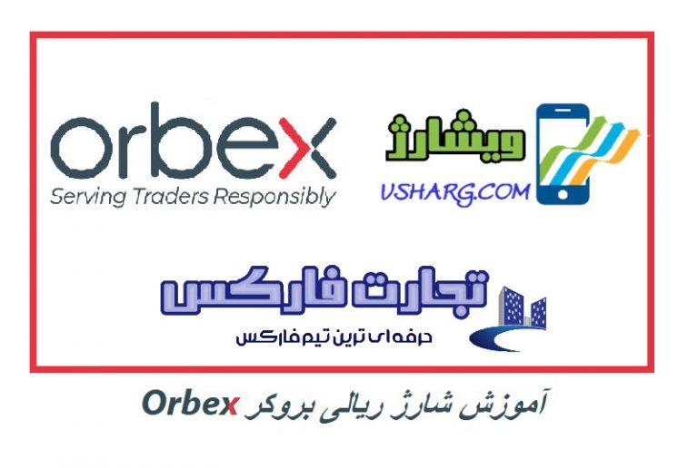 شارژ ریالی بروکر Orbex