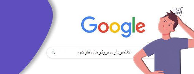 جستجوی کلاهبرداری بروکرهای فارکس در گوگل