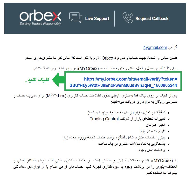 تایید ایمیل در بروکر اوربکس