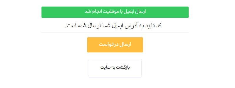 تایید ایمیل وی شارژ