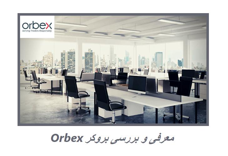 معرفی و بررسی بروکر Orbex