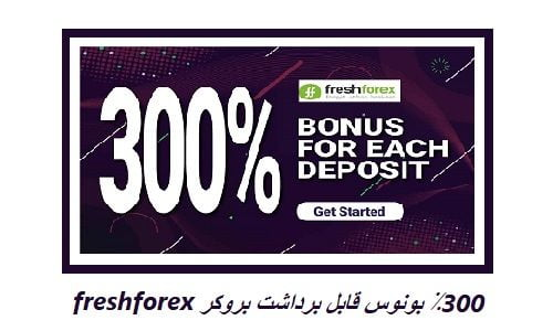 بونوس قابل برداشت بروکر freshforex