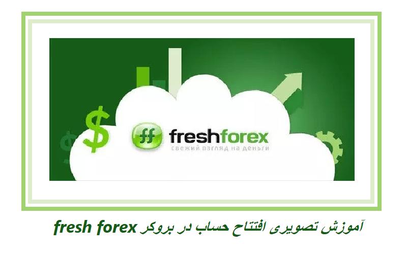 افتتاح حساب در بروکر freshforex