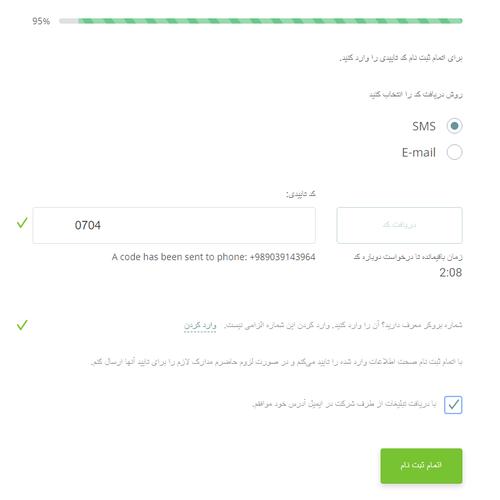 افتتاح حساب فارکس در سایت بروکر آلپاری فارکس تایید اطلاعات
