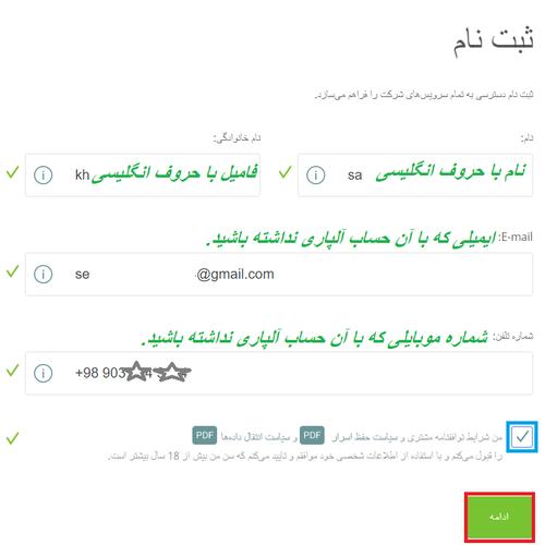 افتتاح حساب فارکس در سایت بروکر آلپاری فارکس مشخصات فردی