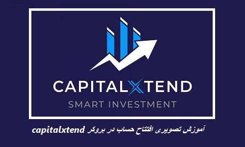 افتتاح حساب در بروکر capitalxtend
