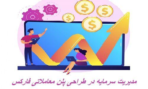 مدیریت سرمایه در طراحی پلن معاملاتی فارکس
