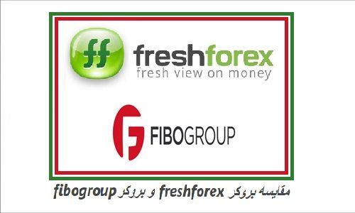مقایسه بروکر freshforex و بروکر Fibogroup