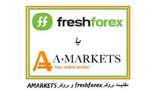 مقایسه بروکر freshforex و بروکر AMARKETS