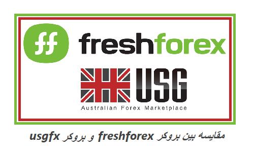مقایسه بروکر freshforex و بروکر usgfx