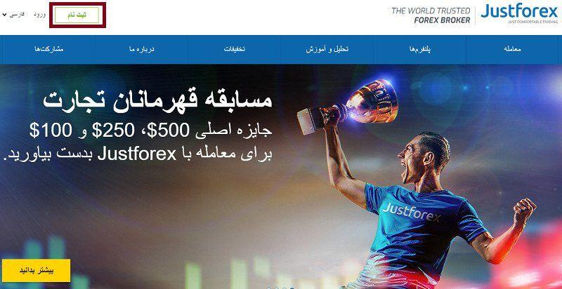 افتتاح حساب در بروکر جاست فارکس