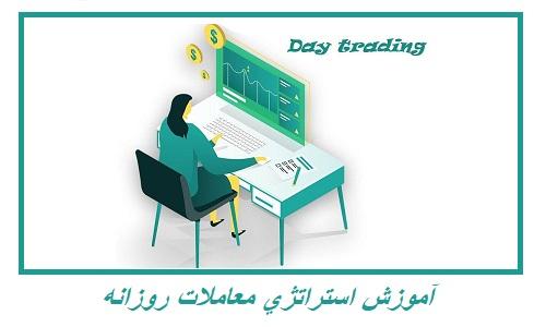 آموزش استراتژی معاملات روزانه