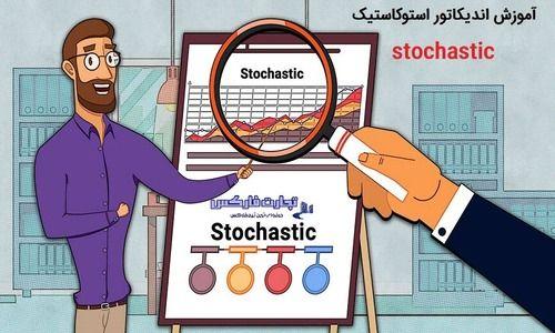 آموزش اسیلاتور استوکاستیک