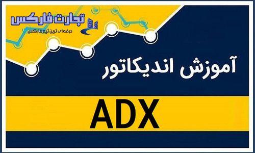 آموزش اندیکاتور ADX