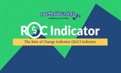 آموزش اندیکاتور (ROC) indicator