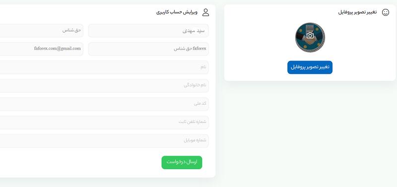 تغییر اطلاعات کاربری سایت وی شارژ