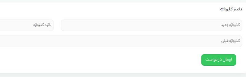 تغییر رمز در سایت وی شارژ