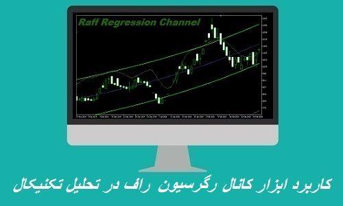 کانال رگرسیون راف